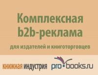 Пакетное предложение Pro-Books.ru и журнала «Книжная Индустрия»