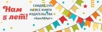 """Юбилей издательства """"БуксМАрт"""""""