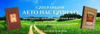 Щедрая СУПЕРАКЦИЯ от Книжного Мастера на всё лето 2019!