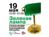 В Политехническом пройдет книжная ярмарка «Зеленая лампа»