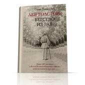 Павел Басинский стал лауреатом «Большой книги»