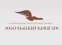 В читательском голосовании «Большой книги» победила Майя Кучерская