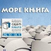 Белградская книжная ярмарка стартует в понедельник