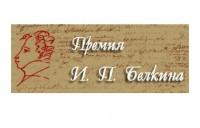 Вручена «Премия Белкина» за лучшую повесть 2012 года
