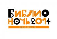 Сегодня в России пройдет «Библионочь»
