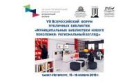 Началась онлайн-регистрация участников VII Всероссийского Форума публичных библиотек