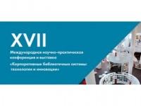 XVII международная научно-практическая конференция «Корпоративные библиотечные системы: технологии и инновации»: итоги мероприятия