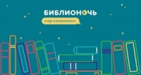 Тема года Всероссийской библионочи – «Весь мир – театр»