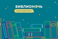 Всероссийская акция «Библионочь-2020» пройдет в онлайн-формате