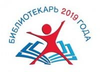 Стартует прием заявок на Всероссийский конкурс «Библиотекарь 2019 года»