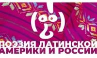 Появилась программа фестиваля «Биеннале поэтов»