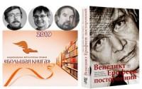 В Доме Пашкова объявили победителей «Большой книги»