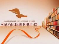 Финалистов «Большой книги» объявят в июне