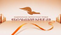 Объявлен шорт-лист премии «Большая книга 2013»