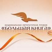 «Большая книга» открыла доступ к текстам финалистов