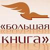 «Большая книга» начинает прием работ