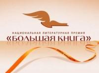 «Большая книга 2012» объявила шорт-лист