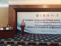 Конференция «Книга и чтение в цифровую эпоху» состоялась в Бишкеке