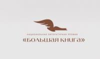 Названы номинанты на получение премии «Большая книга»