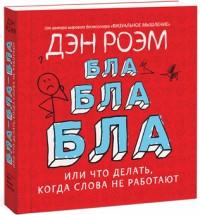 В издательстве «Манн, Иванов и Фербер» вышла интересная новинка Дэна Роэма с забавным названием «Бла-бла-бла»
