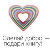 В России пройдет акция «Книги открывают Сердца»