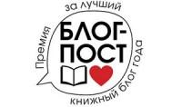 Прием заявок на премию «Блог-пост. Лучший книжный блог года» завершен