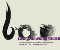 «Бу!фест» — второй фестиваль вольных издателей