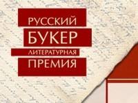 Назван шорт-лист «Русского Букера»