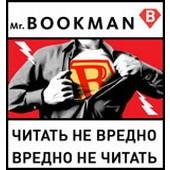 Mr. Bookman выбрал лучшую социальную рекламу чтения