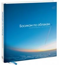 Книги о сильных людях - «Босиком по облакам» и «Здоровее будешь»
