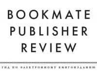 Вышел первый номер Bookmate Publisher Review