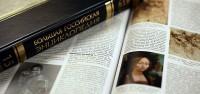 Созданием сайта Большой Российской энциклопедии займется компания из Екатеринбурга