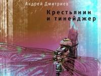 Вручен «Русский Букер-2012»