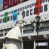 Открывается VI Московский Международный Книжный Фестиваль
