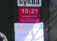 В Петербурге начали закрываться магазины книготорговой сети «Буква»
