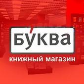 Долг «Топ-книги» перед «АСТ» будет передан сети «Буква»