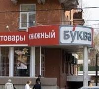 На месте бывших владений «Топ-книги» открываются магазины других сетей