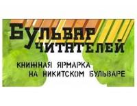 Книжная ярмарка «Бульвар читателей» пройдет в Москве 7-8 сентября