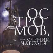 Лауреатом «Нацбеста» стал Дмитрий Быков