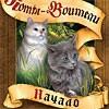В серии «Коты- Воители» вышла новая книга