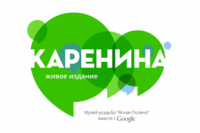 Проект «Каренина. Живое издание» запускают Google и музей-усадьба Толстого