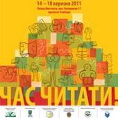 Во Львове проходит 18-й Форум издателей