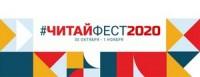 Онлайн-фестиваль #ЧитайФест пройдет с 30 октября по 1 ноября