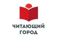 Новый проект «Читающий город» займется популяризацией чтения в Москве