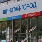 «Новый книжный – Буквоед» может нагрянуть в Белоруссию и Прибалтику