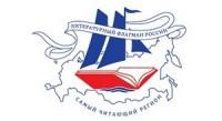 Стартует Всероссийский конкурс «Самый читающий регион»