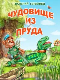 «Чудовище из пруда» — весёлая повесть для дошкольников и младших школьников