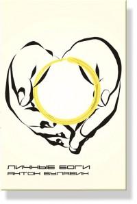 """""""Личные боги"""" - повесть Антона Булавина - теперь можно купить на Apple и в B&N"""