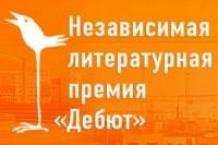 Объявлен шорт-лист премии «Дебют-2012»