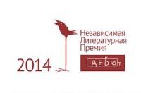 Объявлен шорт-лист литературной премии «Дебют»